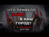 Дзержинск, Донецкая область. Кто призвал войну.