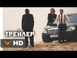 ПЕРЕВОДЧИК Официальный Трейлер #1 (2015)