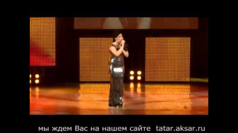 Татарская песня : Йөрәгең белән ярат