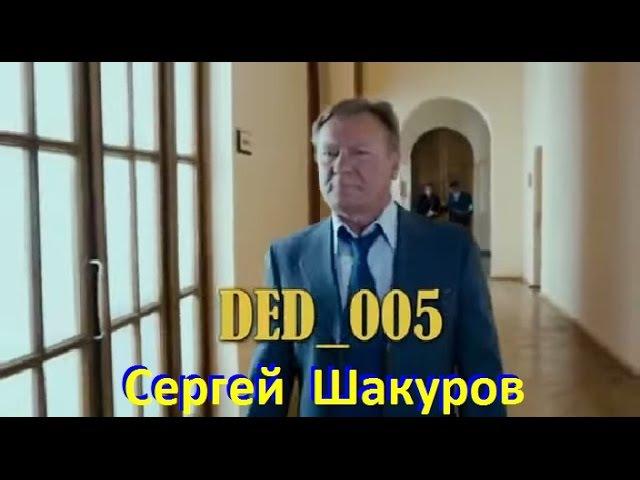 ДЕД__005