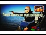 Рыбалка в Крыму, ловим матчевой снастью на Симферопольском водохранилище.
