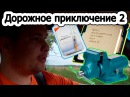 Дорожное приключение - 2 (сказ о неудачном процессоре)