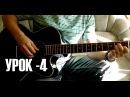Видеоурок для одной гитары The Unforgiven Metallica Fingerstyle Guitar Lesson