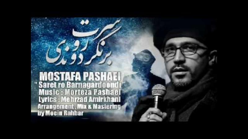 Mostafa Pashaei - Saret Ro Barnagardoondi (New 2014)