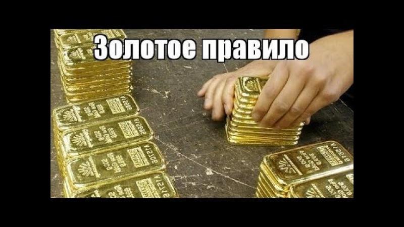 Мудрость Золотого правила Библии...