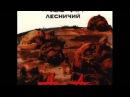 Алиса - Шестой лесничий (Весь Альбом)