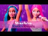Отрывки из мультфильма Барби Рок- принцесса (Barbie Rock'n Royals)