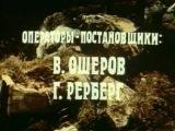 12 стульев с Андреем Мироновым (1 серия)