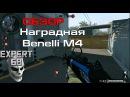 Warface: Обзор на наградную Benelli M4 Super 90 на третье день рождения Warface