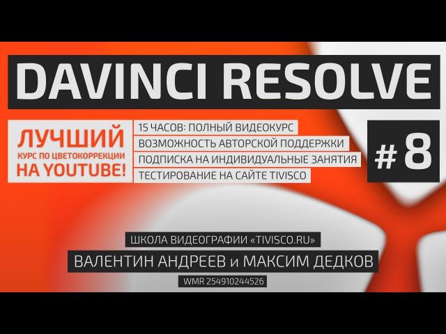 008 DaVinci Resolve 10 / 11 / 12 — Полный бесплатный видеокурс от Tivisco.ru