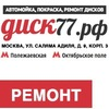 ДИСК77.РФ РЕМОНТ| ПОКРАСКА| ПОЛИРОВКА ДИСКОВ МСК