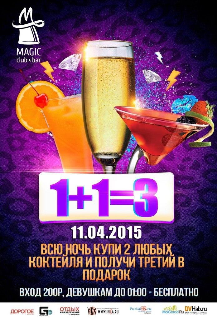 Афиша Хабаровск 11/04 - 1+1 3 MAGIC