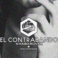 Логотип ELCONTRABANDO / ХАБАРОВСК / ОЧКИ ИЗ МЕКСИКИ