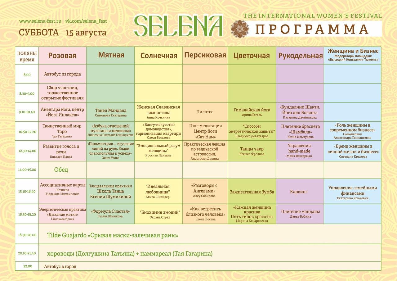 Женский фестиваль Selena: 65 мастер-классов на природе 4