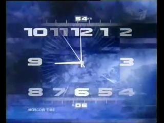 Часы и начало программы Время (Первый канал, 05.09.2005)