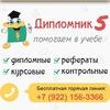 Дипломник5 - Профессиональная помощь студенту!