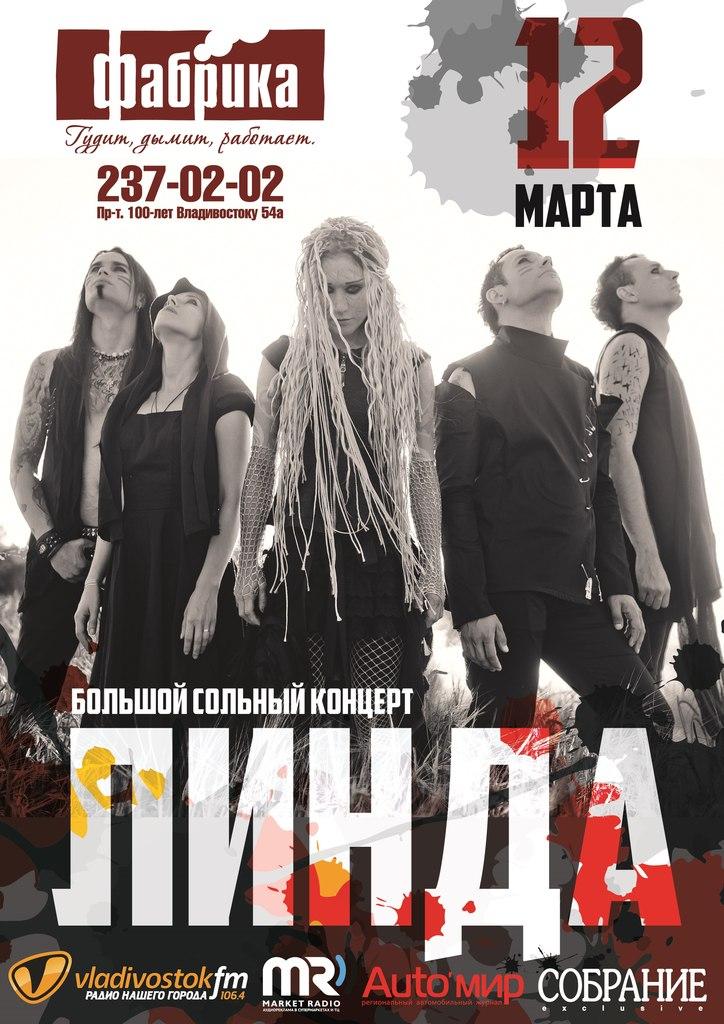 Афиша Владивосток ЛИНДА / Большой солный концерт / 13 марта
