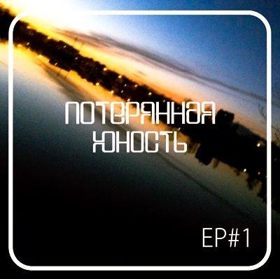 Потерянная юность - EP #1 (2015)