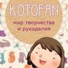 Kotofan - мир творчества и рукоделия
