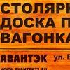 Доска пола, ВАГОНКА, блок-хаус в Тюмени