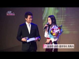 남규리[Nam Gyu Ri] - KOREA UHD 위촉식 [2014.12.19]