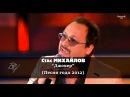 С. Михайлов - Джокер (Песня года 2012)