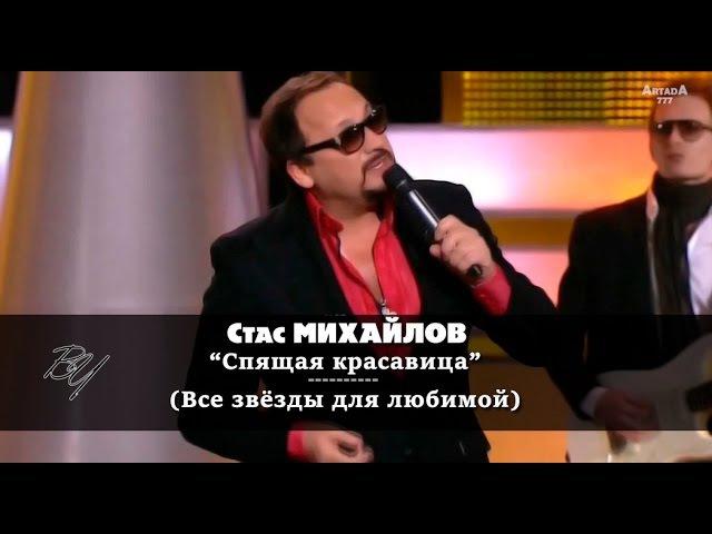 Стас Михайлов Спящая красавица Все звёзды для любимой HD