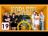 Сериал Корабль 2 сезон 19 серия СТС