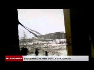 Ще одне відео штурму бойовиками донецького аеропрота