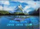 Mangal Bhawan Amangal Haari (Chaupaiyan) I Bhakti Gyan