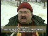 История буддизма в Бурятии. Итигэлов.