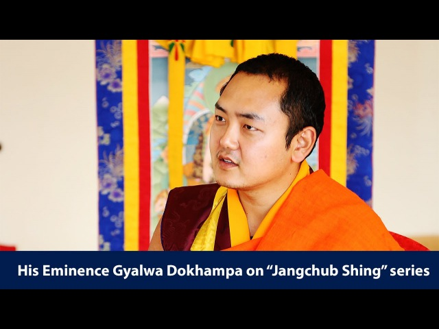 His Eminence Gyalwa Dokhampa on Jangchub Shing series