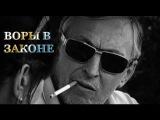 ВОРЫ В ЗАКОНЕ 2014 ФиЛЬМ ДОКУМЕНТАЛЬНЫй О РусскоЙ Мафии Грузины, Армяне Япончик Дед Хасан