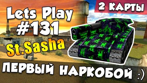 Танки онлайн блог танкиста vk