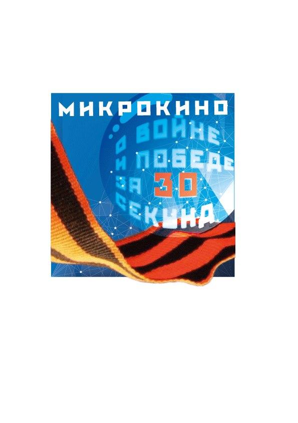 """Афиша Серпухов Конкурс ультракоротких фильмов """"МИКРОКИНО"""""""