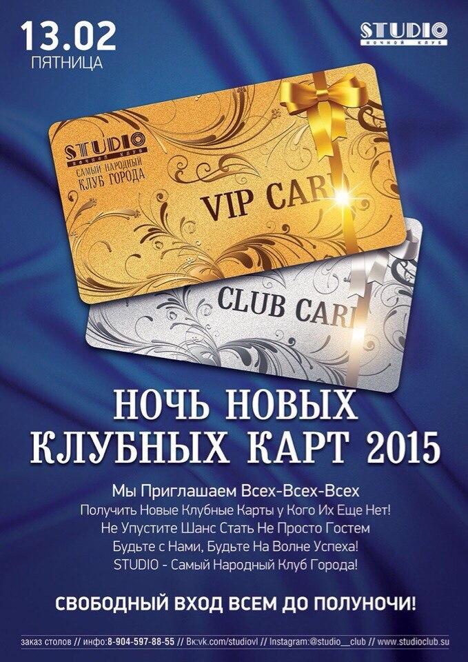 Афиша Владимир 13/02 Ночь Новых Клубных Карт 2015 в STUDIO