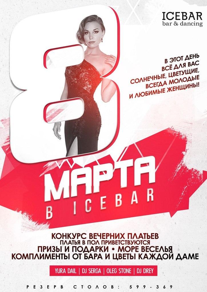 Афиша Калуга 8 марта ICEBAR