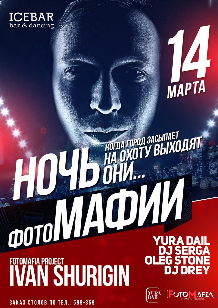Афиша Калуга 14 марта ICEBAR & FOTOMAFIA PROJECT