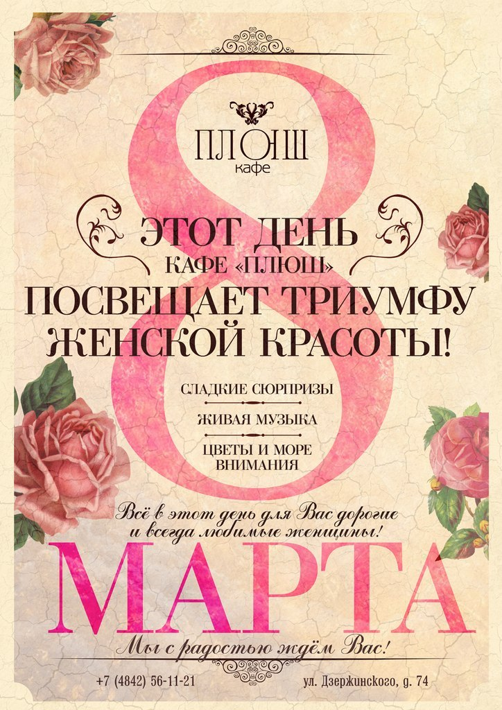 Афиша Калуга Кафе Плюш 8 марта