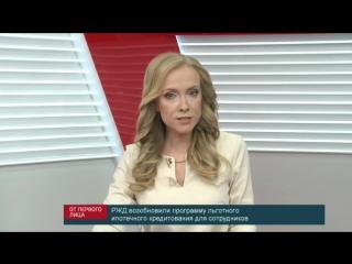 РЖД ТВ программа «ОТ ПЕРВОГО ЛИЦА» — 02.08.2015