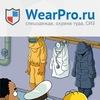 Спецодежда и средства защиты - WearPro.ru
