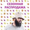 GARLEM SHOP - СЕЗОННАЯ РАСПРОДАЖА