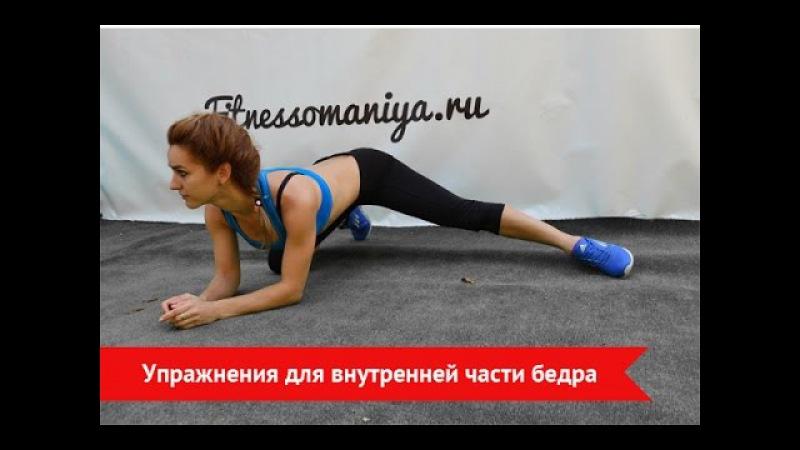 Упражнения для внутренней поверхности бедра| Убираем галифе!