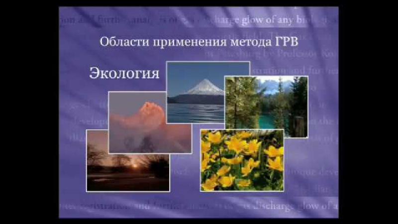ГРВ диагностика фото ауры камера Короткова