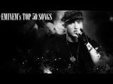 TOP 50   EMINEM's Songs