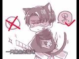 【手書き/進擊腐/團兵】子貓的利威爾【簡中注意】