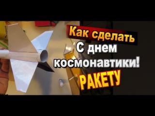 Как сделать ракету своими руками / How to make a simple home-made rockets with his hands