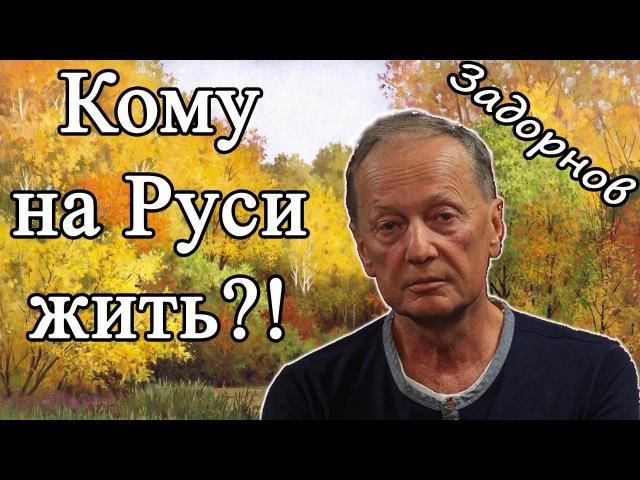 Михаил Задорнов. Кому на Руси жить?!