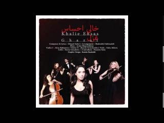 Ghazal Safari-Khalie Ehsas غزل صفری-خالی احساس