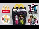 Хэппи Мил McDonald's [Монстр Хай / Monster High] 2015